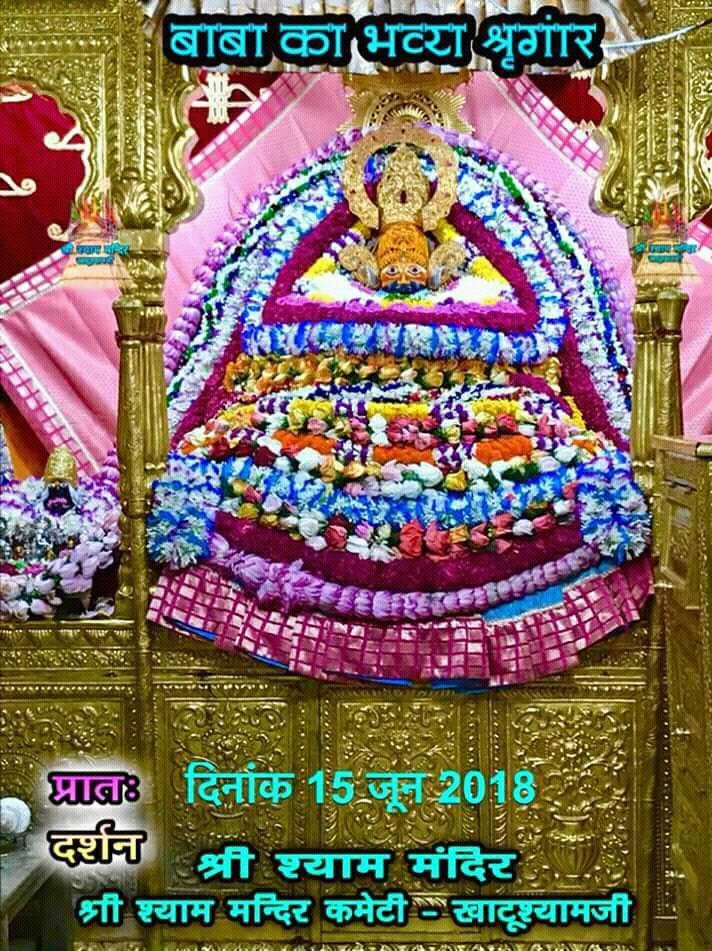 shreeshyamji14