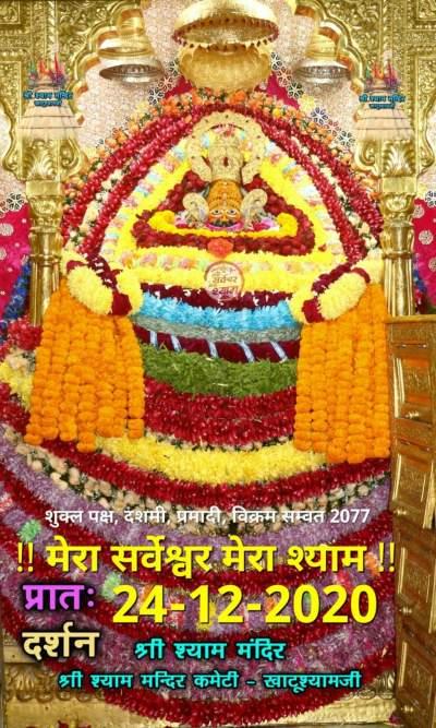 khatu shyam today darshan 24.12.2020