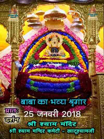 today khatu naresh ji darshan
