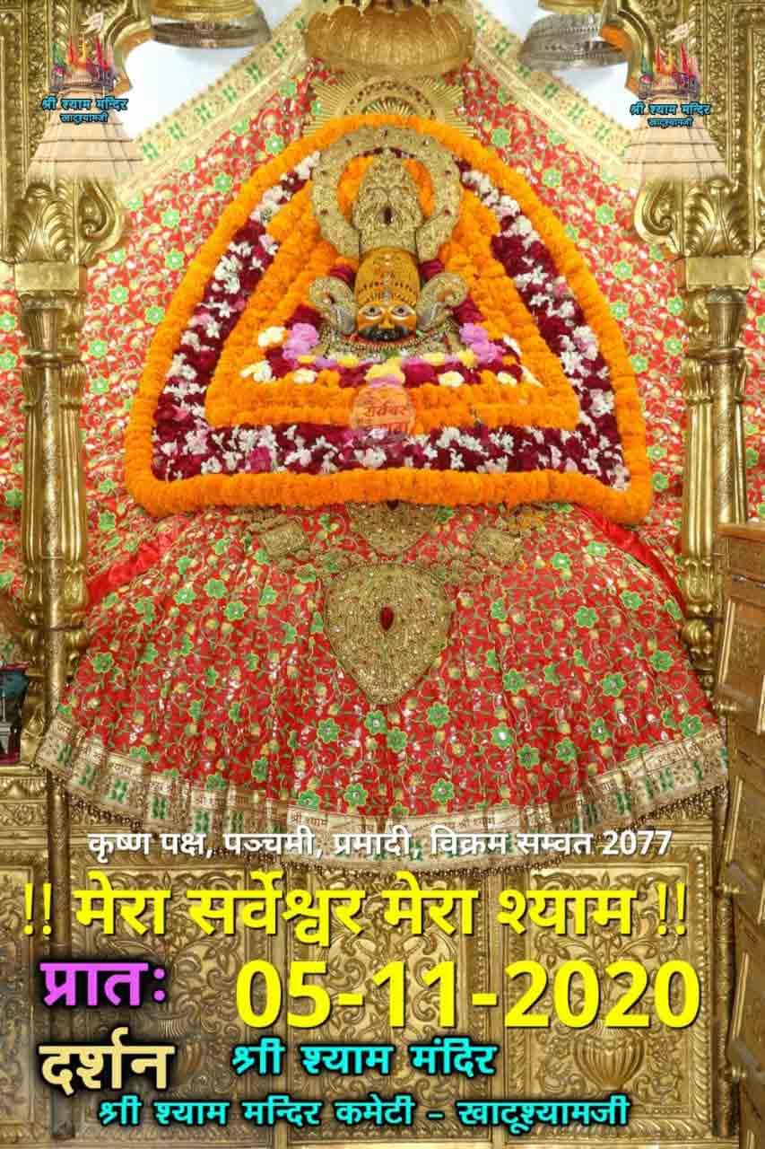 khatu-shyam-today-darshan-05.11.2020