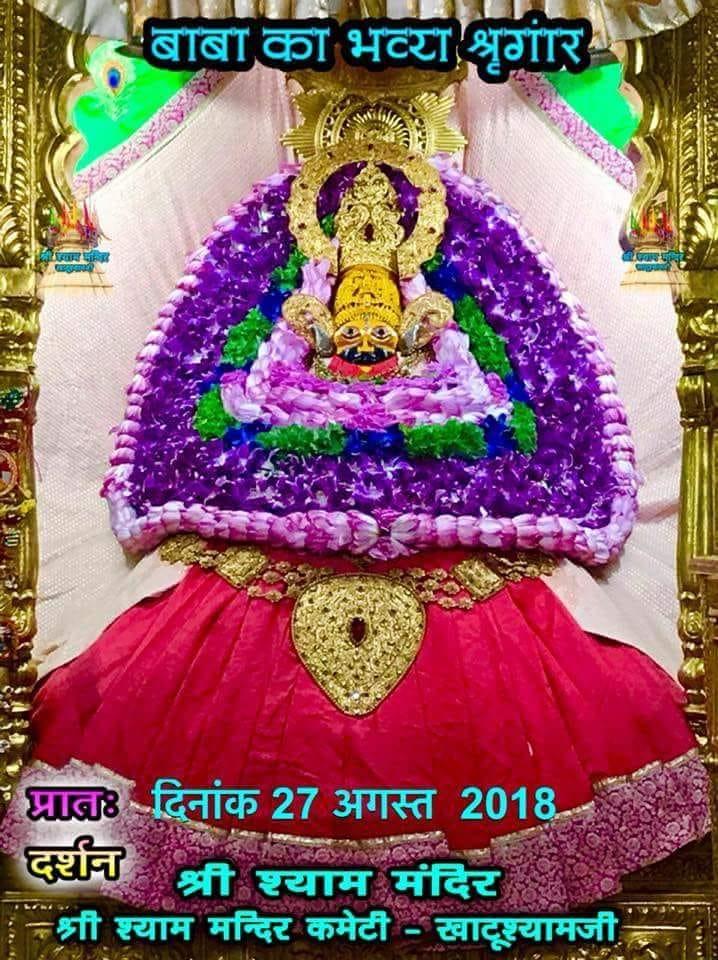 Khatu Shyam Today Darshan 27.08.18