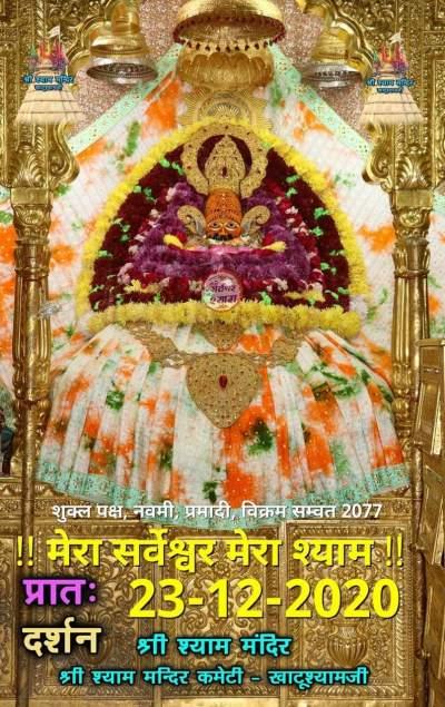 khatu shyam today darshan 23.12.2020