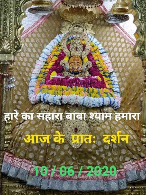 khatu shyam today darshan 10.06.2020