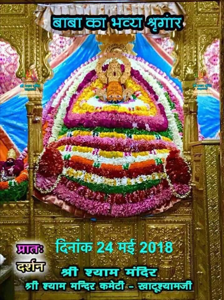 darshan today khatu shyam ji