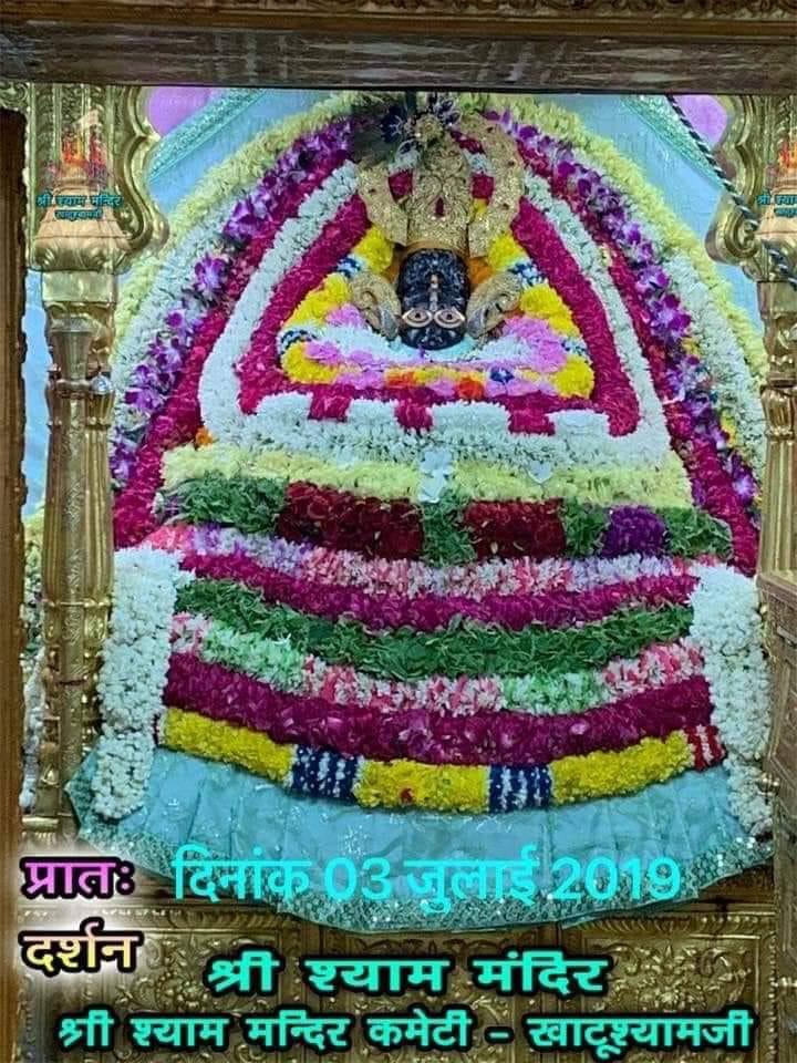 Baba  Khatu Shyam Ji Darshan 03.07.2019