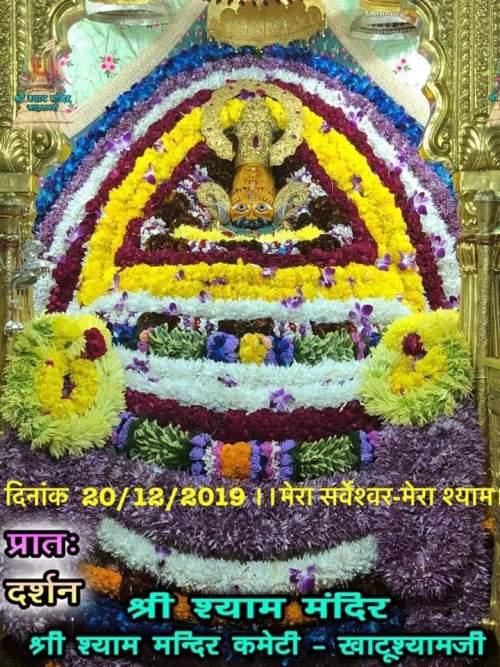khatu shyam today darshan 20.12.2019