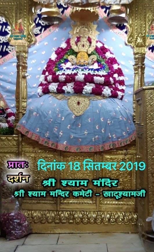 khatu shyam darshan 18.09.2019