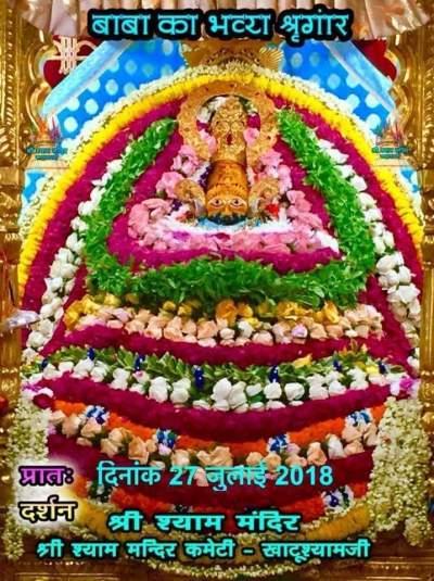 Baba Khatu Shyam Ji Darshan 27.07.2019