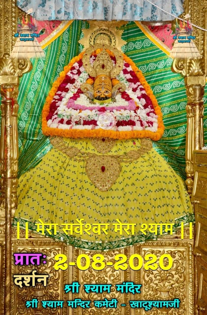 khatu shyam today darshan 02.08.2020