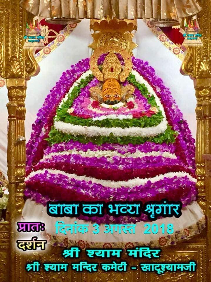 today khatu shyam ji darshan 03.08.18
