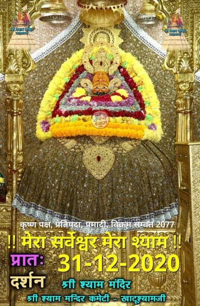 khatu shyam today darshan 31.12.2020