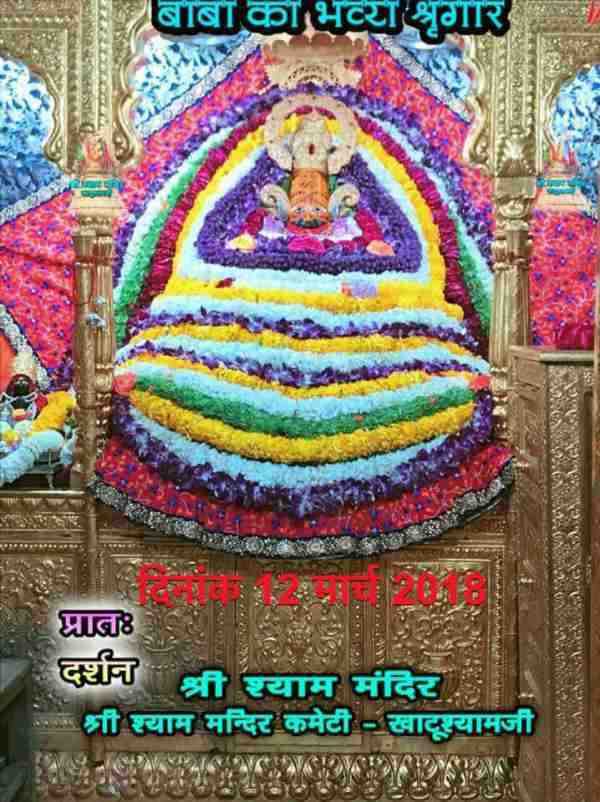khatu wala shyam today darshan