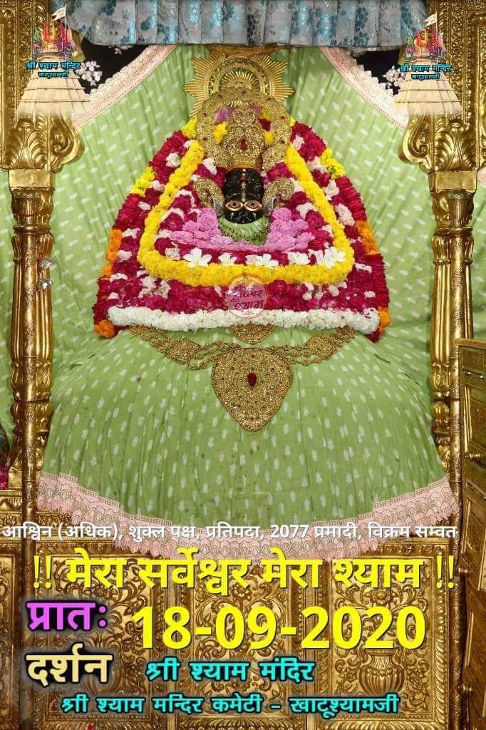 khatu shyam today darshan 18.09.2020