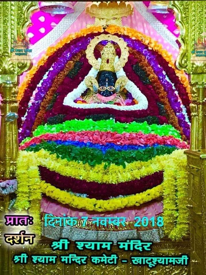 Khatu Shyam Darshan 07.11.2018