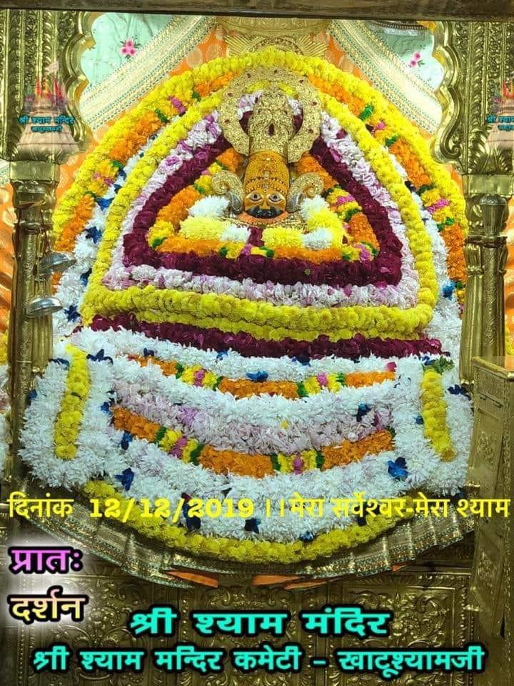 khatu shyam today darshan 12.12.2019