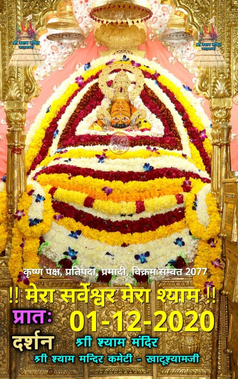 khatu shyam today darshan 01.12.2020