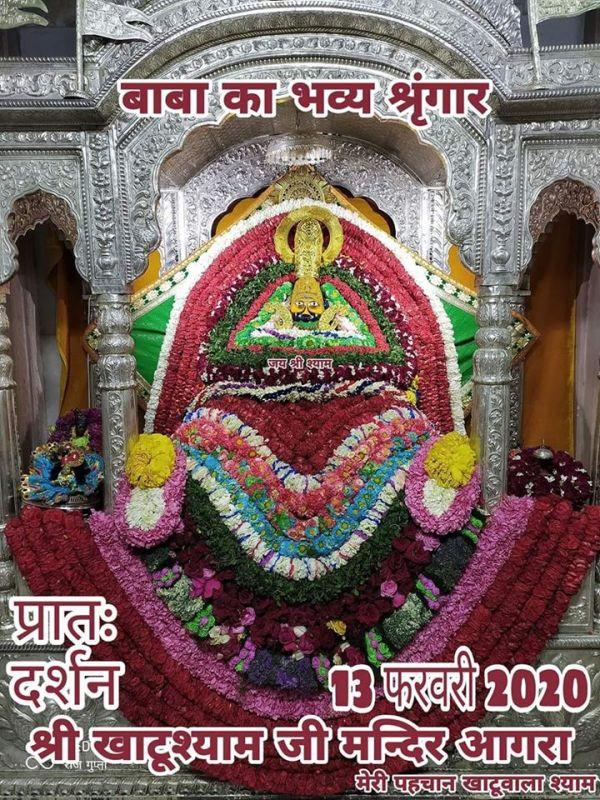 khatu shyam darshan today 13.02.2020