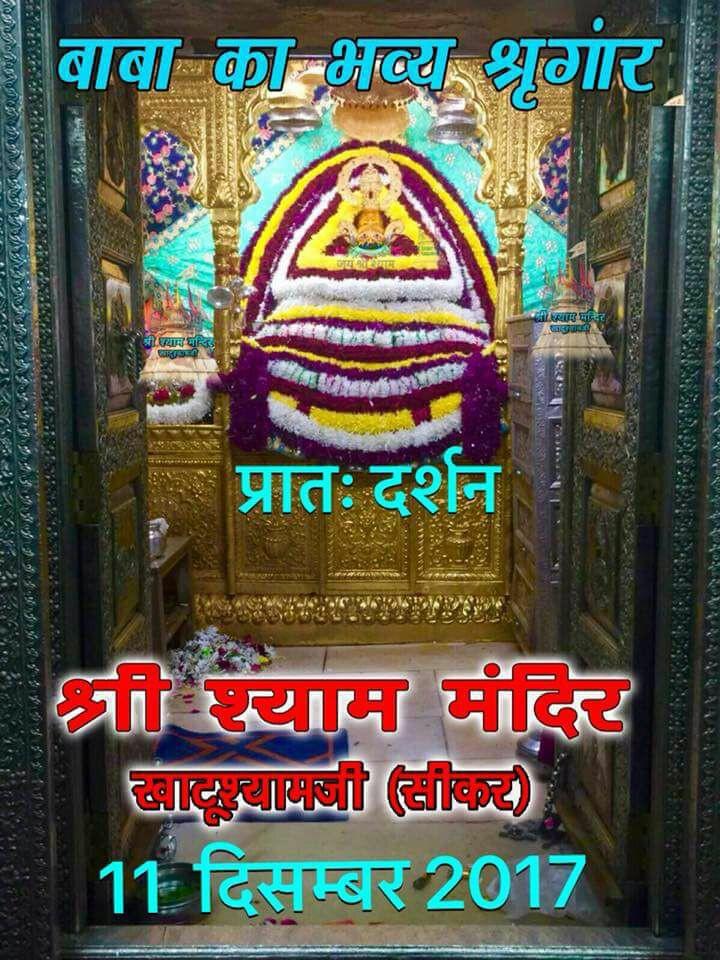 khatu shyam baba live darshan from khatu shyam ji temple