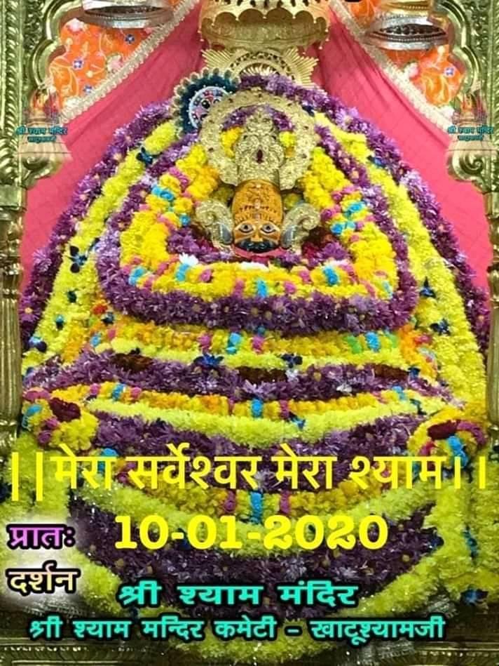 khatu shyam today darshan 10.01.2020