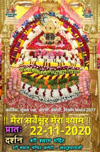 khatu shyam today darshan 22.11.2020