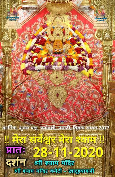 khatu shyam today darshan 28.11.2020