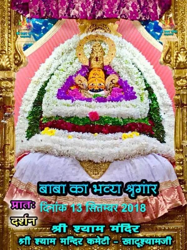 Khatu Shyam Ji Today Darshan 13.09.18