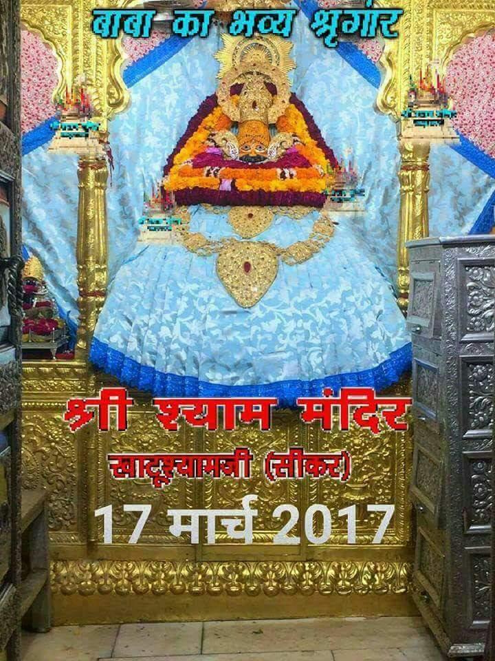 Khatu shyam 1703