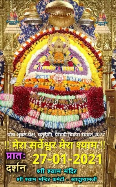 khatu shyam darshan today 27.01.2021