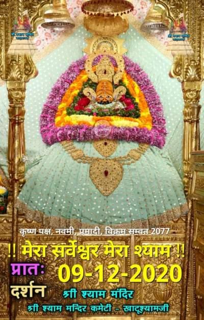 khatu shyam today darsha 09.12.2020