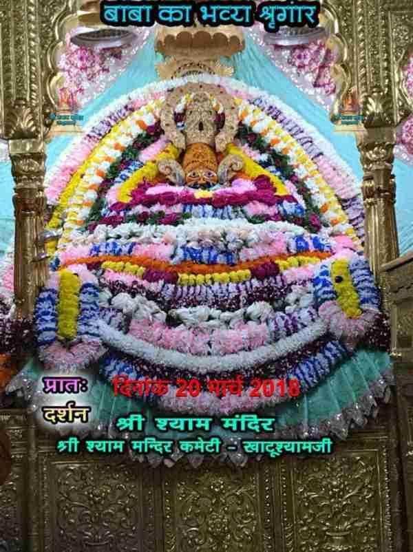 khatu wala baba shyam darshan