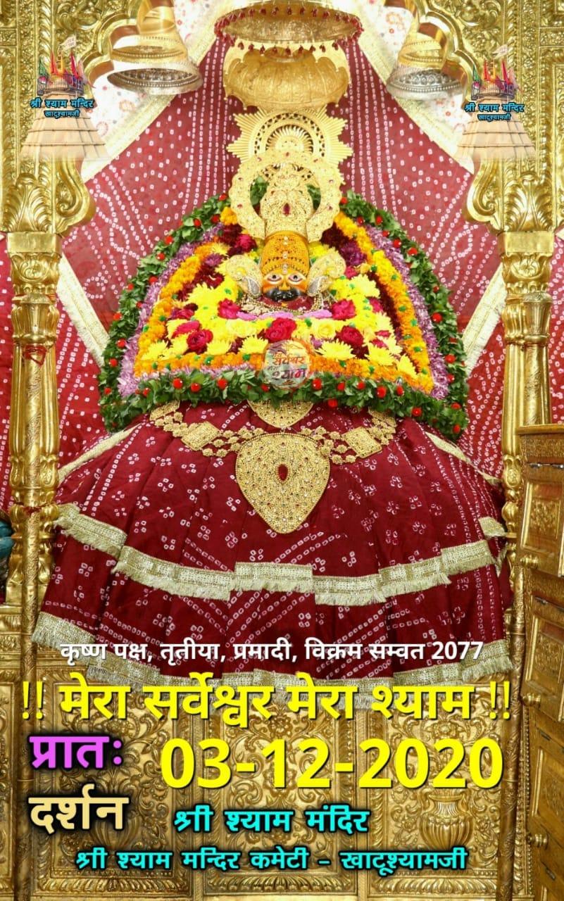 khatu shyam today darshan 3.12.2020