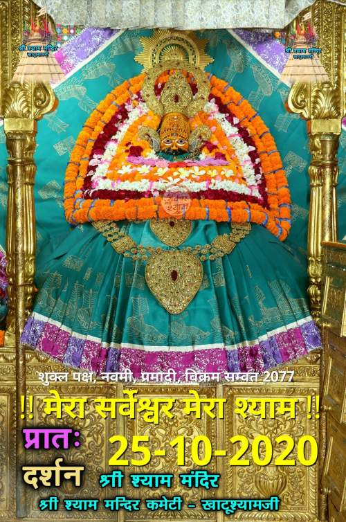 khatu shyam today darshan 25.10.2020