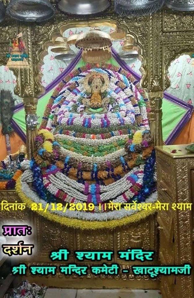 khatu shyam darshan today 21.12.2019