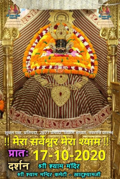 khatu shyam today darshan 17.10.2020