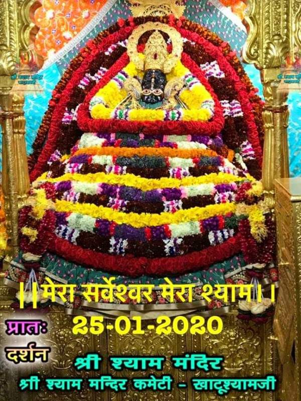 khatu shyam darshan today 25.01.2020