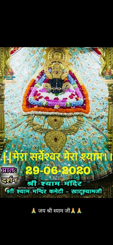 khatu shyam today darshan 29.06.2020