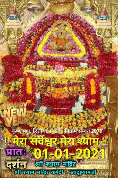khatu shyam today darshan 01.01.2021