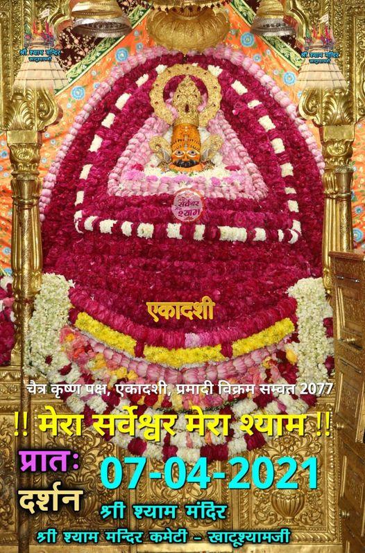 baba kahtushyam daily darshan 07.04.2021