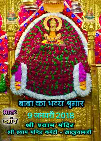babashyam darshan today