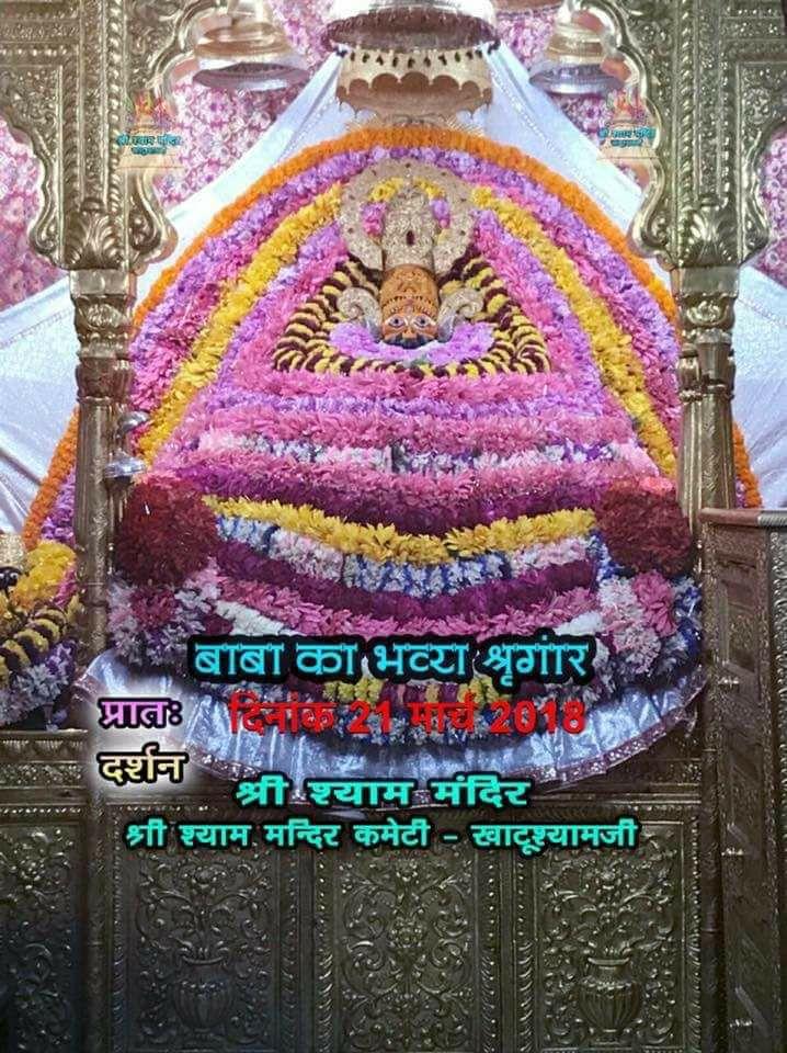 darshan baba khatu shyam
