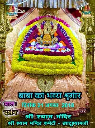 Khatu Shyam Today Darshan 21.08.18