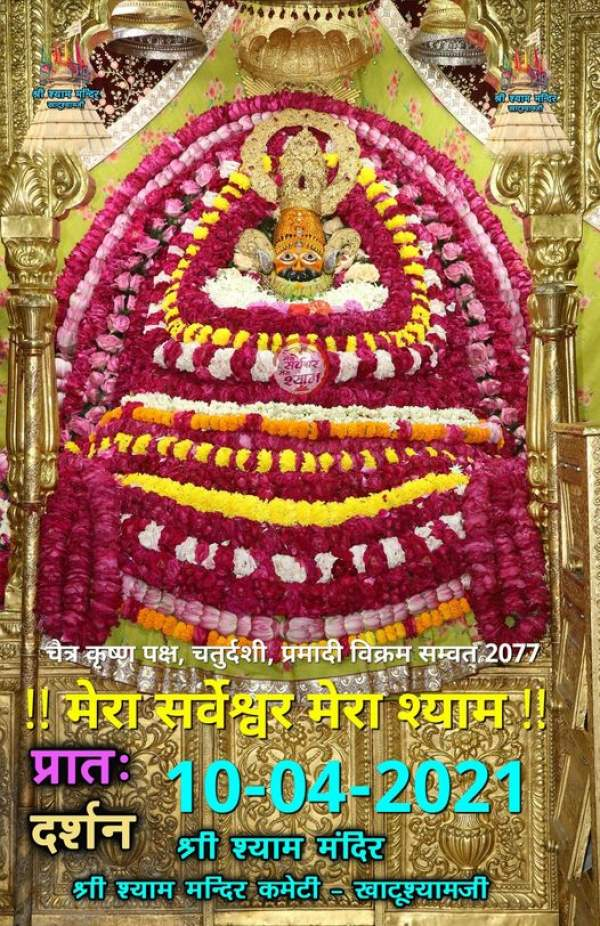 baba  khatu shyam darshan today