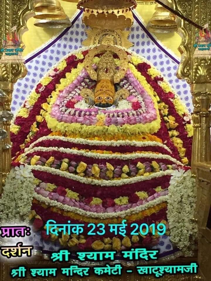 Today Baba Khatu Shyam Ji Darshan 23.05.2019