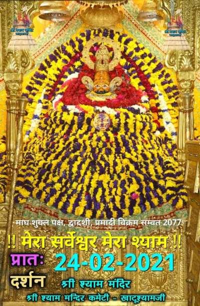 Baba Khatu Shyam Daily Darshan  24-02-2021