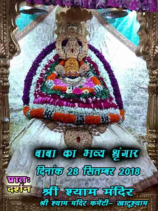 Khatu Shyam Today Darshan 28.09.18