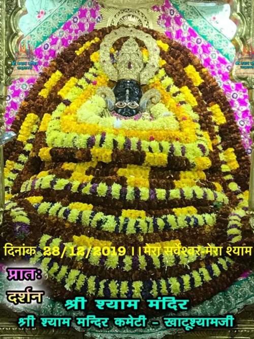 khatu shyam today darshan 28.12.2019