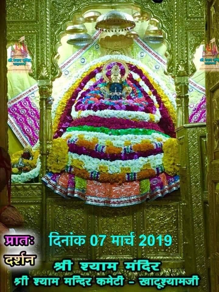 Khatu Shyam Darshan 07.03.2019