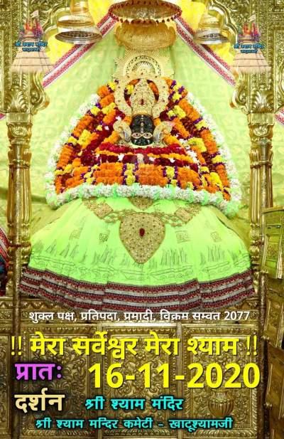 khatu shyam today darshan 16.11.2020
