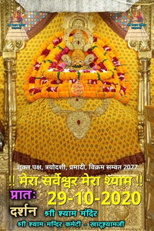 khatu shyam today darshan 29.10.2020