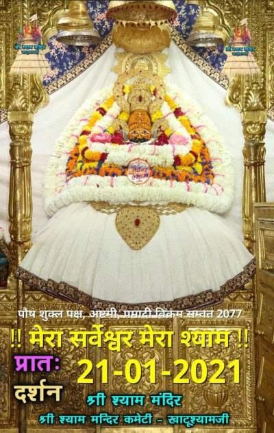 khatu shyam today darshan 21.01.2021